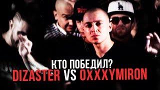 МИРОША, ТЫ КРЕЙЗИ! Мнение по поводу Oxxxymiron vs Dizaster - кто победил?