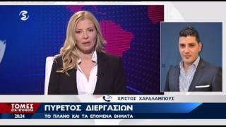 Η σύσταση της ομάδας εργασίας για το Κυπριακό και οι εξελίξεις μετά τη Γενεύη