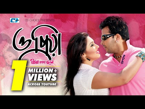 O Priya | S.I Tutul | Konok Chapa | Shakib | Apu Biswash | Priya Amar Jaan | Bangla Movie Song 2017