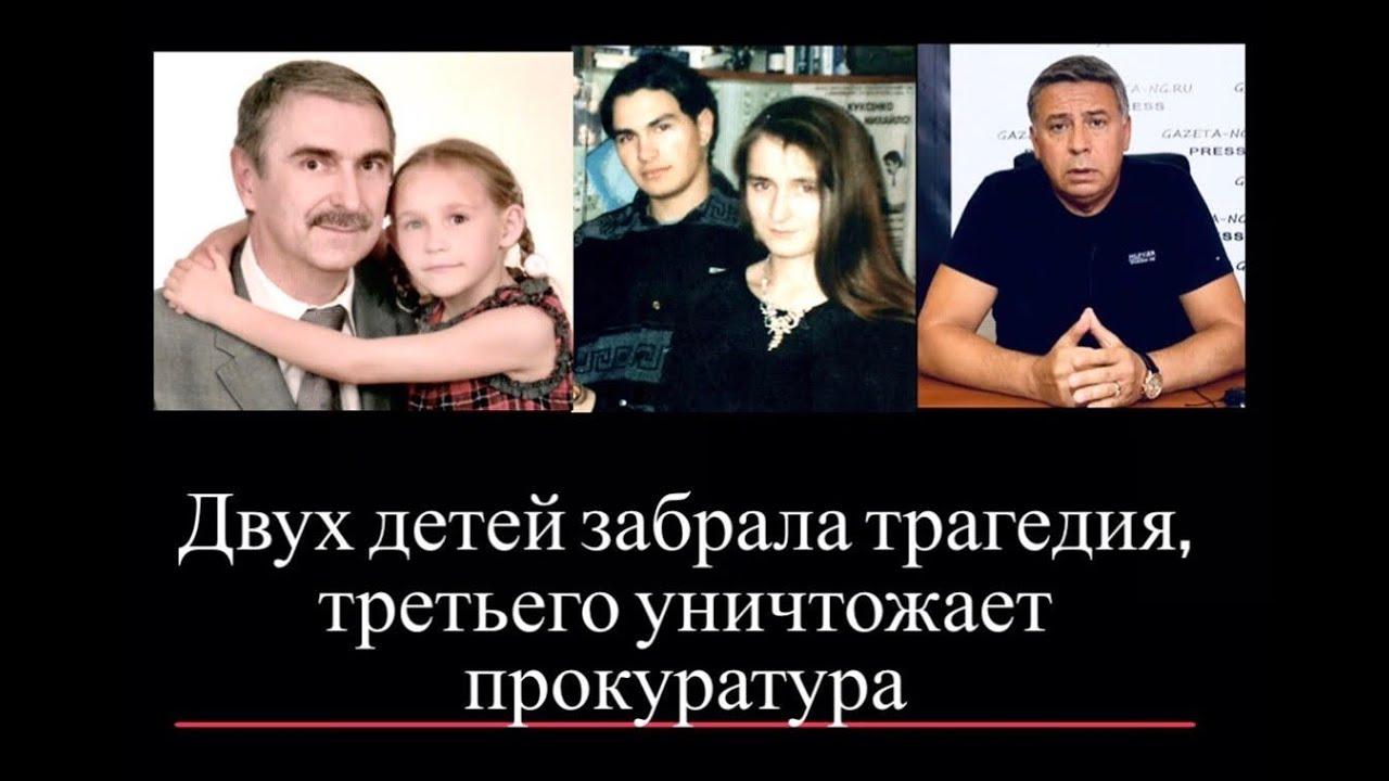 Двух детей они уже потеряли, третьего уничтожает прокуратура.Это разве не фашизм?