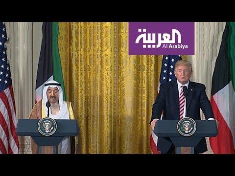 مؤتمر الرئيس ترمب وأمير الكويت