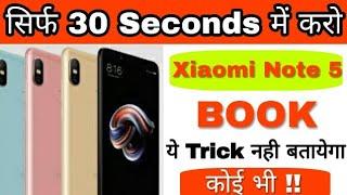 सिर्फ 30 Second ओर Xiaomi Redmi Note 5 & PRO आपका | Trick To Buy Redmi Note 5 & Pro In Flash Sale