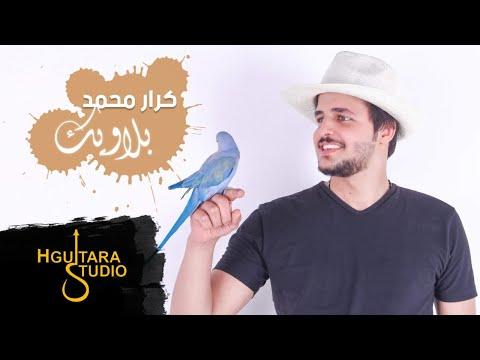 Download Karar Mohamed – Blawek Exclusive |كرار محمد - بلاويك حصريا |2019 Mp4 baru