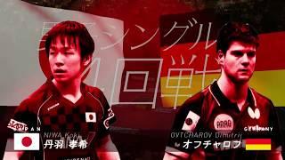 【プレイバック】世界卓球2017ドイツ 丹羽孝希vsオフチャロフ