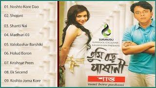 Tumi Boro Pashani | Shanto Audio Album Jukebox | Suranjoli Music