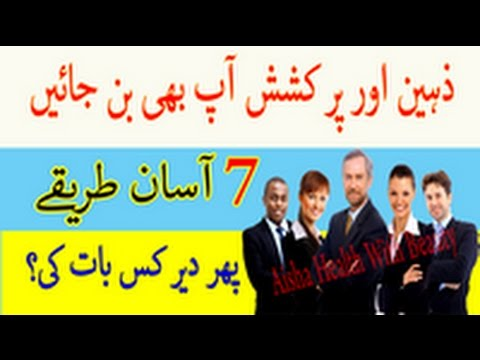 Zaheen Or PurKashish Nazar Aane Ke 7 Aasan Tariqy - Beauty Tips In Urdu