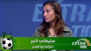 ستيفاني النبر - اعتزالها كرة القدم