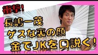 長嶋一茂 女子高生を金の力で口説く! チャンネル登録是非お願いします♪...