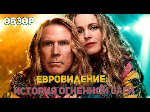 Евровидение: История огненной саги - Обзор фильма