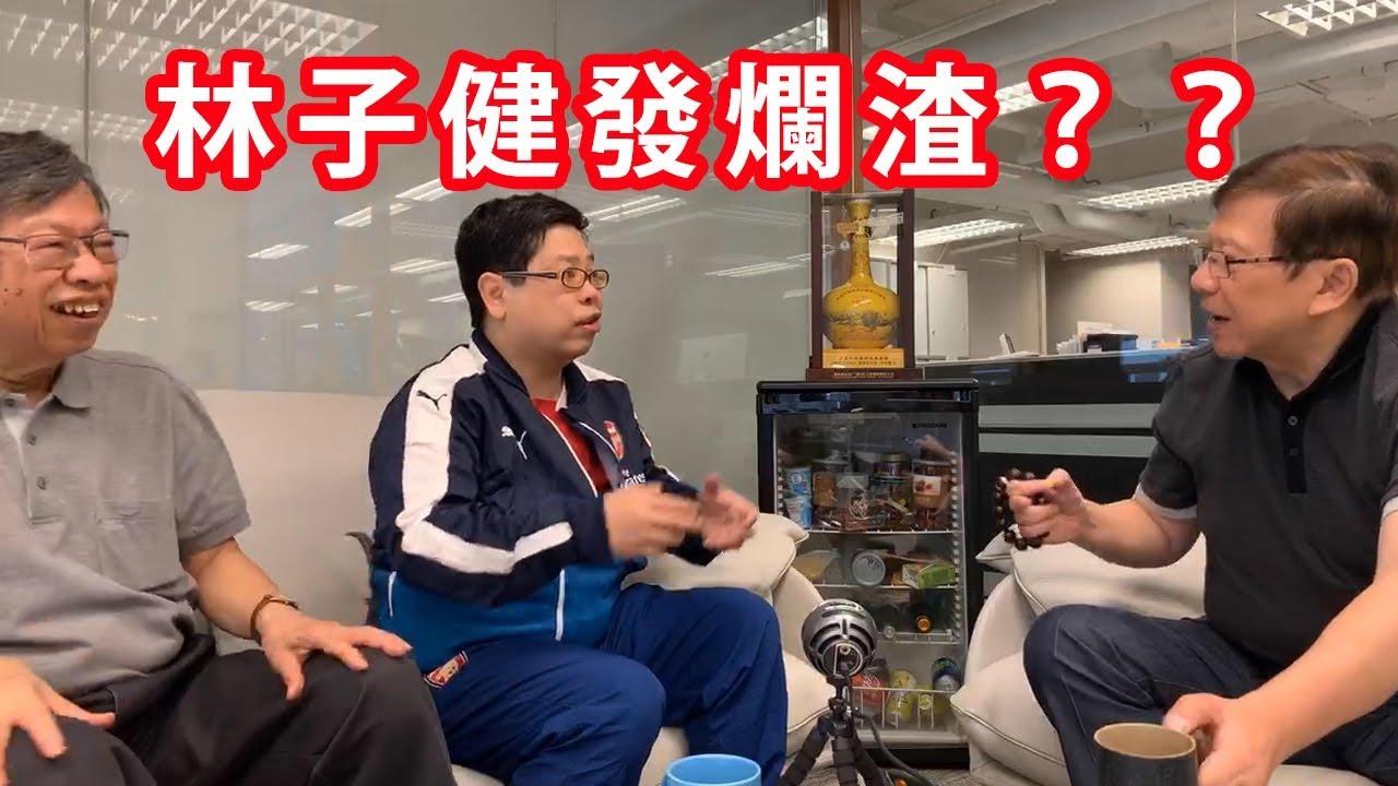 林子健Q&A時間 忍唔住發爛渣?part3〈蕭若元:理論蕭析〉2019-03-22