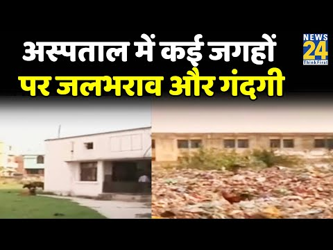 दरभंगा के मेडिकल कॉलेज के कंपाउंड में हर तरफ बिखरा कचरा, अस्पताल में कई जगहों पर जलभराव और गंदगी