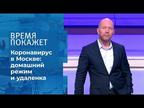 Коронавирус: новые ограничения в Москве. Время покажет. Фрагмент выпуска от 30.09.2020