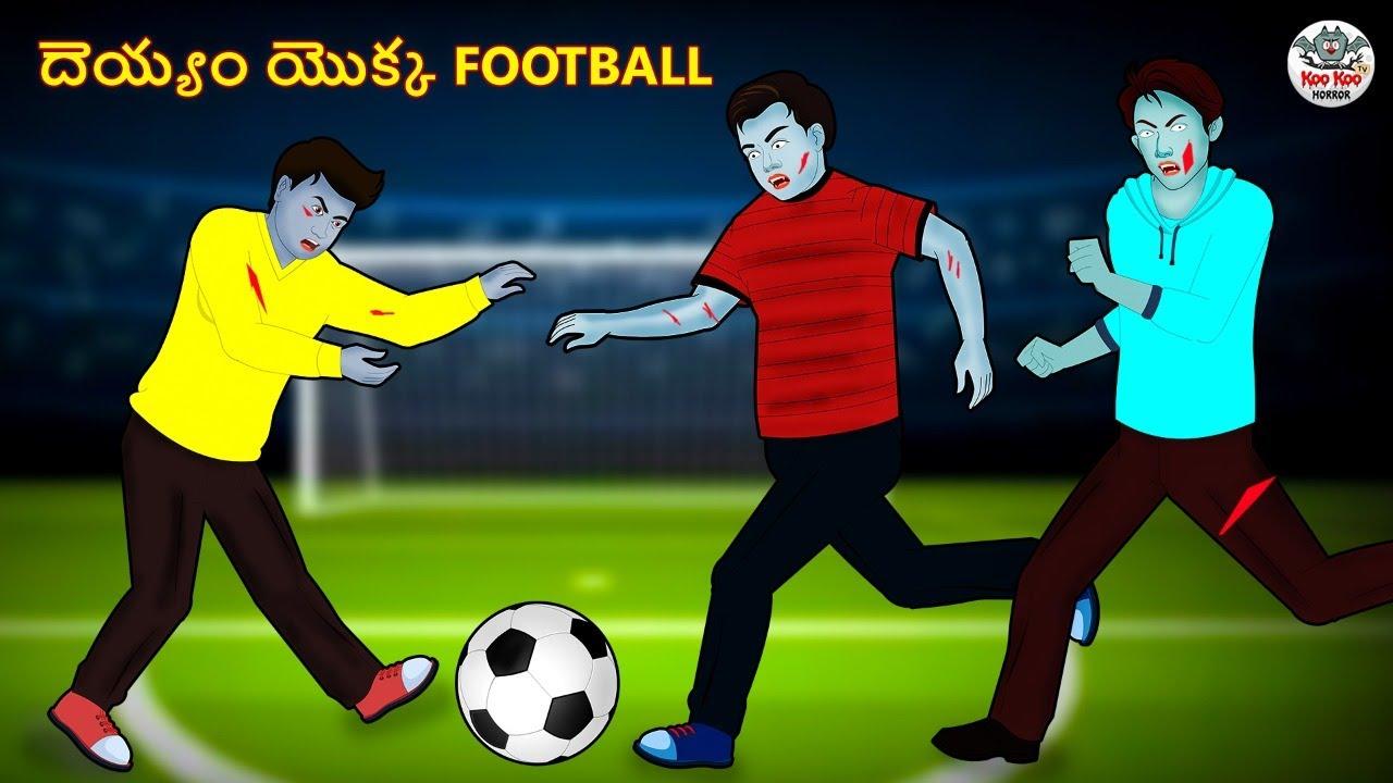 Telugu Stories - దెయ్యం యొక్క Football | Stories in Telugu | Horror Stories | Koo Koo TV