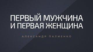 Первый мужчина и первая женщина Александр Палиенко