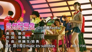 Gambar cover 唐古 | 忽然好想念 | (DJ版) | 1080P KTV