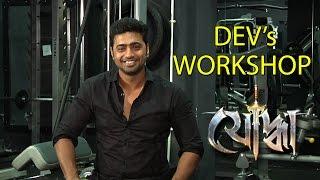 Dev prepares for Yoddha | Gymming | 2014
