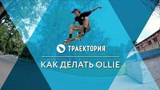 Как делать Ollie на скейтборде. Видео урок