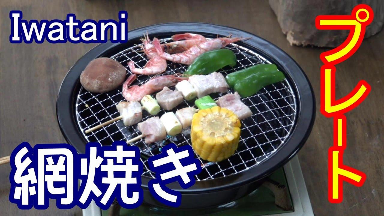 プレート イワタニ 焼肉