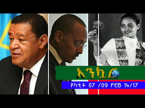 Ethiopia - Ankuar :  - Ethiopian Daily News Digest | February 14, 2017