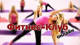 Фитнес-Клуб онлайн