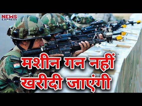 Army के Modernization पर Defense Ministry की रोक,  नहीं खरीदी जाएंगी LMG