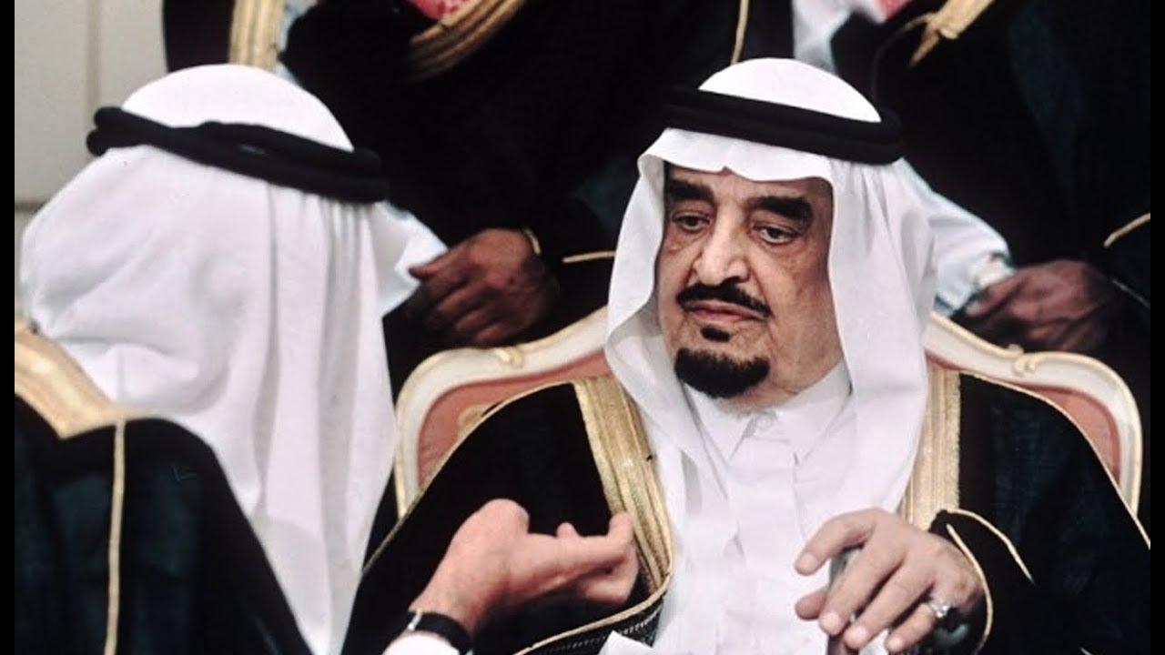 وثائقي خاص عن الملك فهد بن عبد العزيز رحمه الله الجزء الرابع الزعيم الاسلامي Youtube