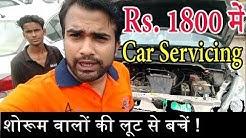 Car की फुल सर्विसिंग सिर्फ 1800 रुपए में ! Car servicing in cheapest rate just Rs 1800