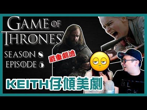 【權力遊戲】第八季第五集 究竟我睇左啲咩??? - YouTube