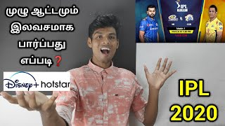 How To Watch IPL 2020 Full Match Free in Hotstar || Jio & Airtel Offers || Tricks in Tamil⚡⚡⚡