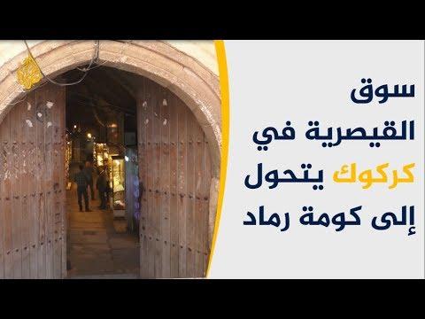 حريق هائل يحيل سوق القيصرية بكركوك لرماد وركام  - نشر قبل 3 ساعة