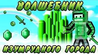 ВОЛШЕБНИК ИЗУМРУДНОГО ГОРОДА (Minecraft моды)(Игровые сервера Бендера http://mineclub.net/ http://benderchat.ru/ Мод погрузит нас в изумрудное измерение! Сам же мод добавл..., 2014-05-14T12:03:33.000Z)