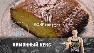 Рецепт лимонного кекса | ПроСто кухня