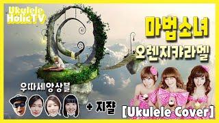 마법소녀(魔法少女)- 오렌지캬라멜 (Orange Caramel) / Ukulele Ensemble / 우쿨렐…