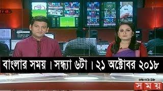 বাংলার সময় | সন্ধ্যা ৬টা | ২১ অক্টোবর ২০১৮ | Somoy tv bulletin 6pm | Latest Bangladesh News