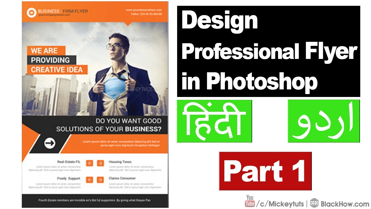 First Flyer: How to Design Professional Flyer in Photoshop | Urdu ...
