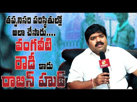 I am not in politics for me to cash in on Vangaveeti Ranga image : Dasari Kiran || #Vangaveeti ||