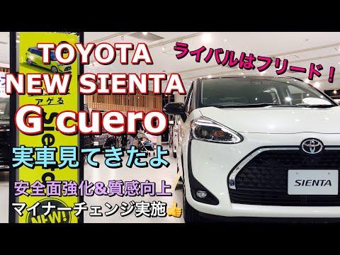 トヨタ 新型シエンタ マイナーチェンジモデル 実車見てきたよ☆安全面の強化と内外装の質感向上☆もちろんライバルはフリード!TOYOTA NEW SIENTA inside&outside
