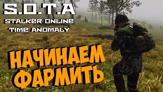 STALKER Online Time Anomaly (S.O.T.A) - НАЧИНАЕМ ФАРМИТЬ ДЕНЬГИ