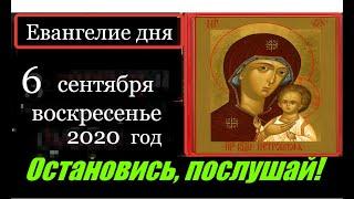 Евангелие дня (с толкованием)на сегодня Апостол Церковный календарь (воскресенье 6 сентября 2020 г)
