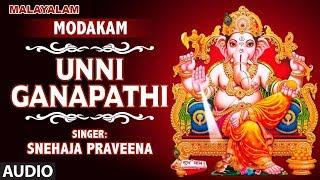 Unni Ganapathi Song   Modakam   Malayalam Devotional Songs   Modakam Songs   Sreedharan Mundanghat