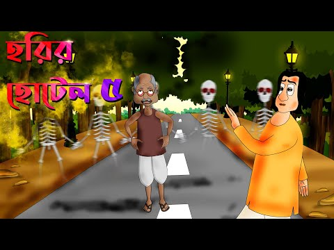 Repeat Harir Hotel 5 - horror story | Bengali ghost cartoon
