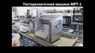 Тестораскаточная машина МРТ 1(, 2016-07-24T08:19:57.000Z)