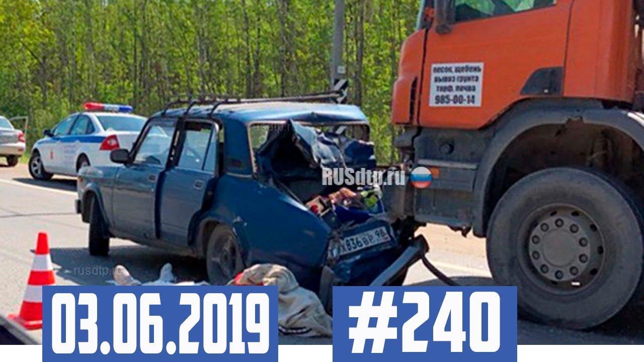 Подборка Аварий и ДТП с видеорегистратора №240 за 03.06.2019