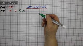 Фото Страница 34 Задание 6 Вариант 1 – Математика 2 класс Моро М.И. – Учебник Часть 2