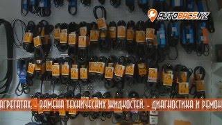 Сеть магазинов автозапчастей и сервисных центров Autobacs.kz г. Костанай Республика Казахстан