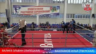 Бокс. Первенство ЦФО. Четвертьфинал. 70 кг. Валиев - Вахламов