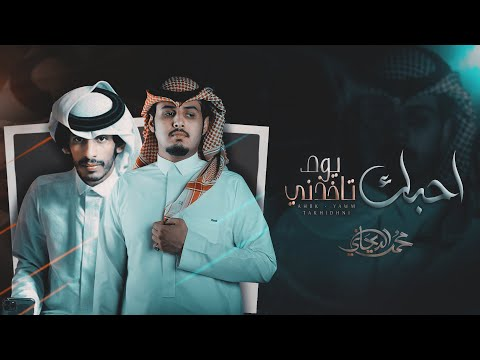 احبك يوم تاخذني - محمد الديحاني & سلطان الفهادي | ( حصرياً ) 2021 - محمد الديحاني Mohammed Dihani l