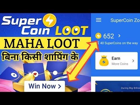 Free Flipkart Super Coin