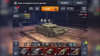 из стока в топ: Т-54 wot blitz #3