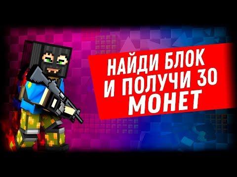 БЛОКПОСТ- НАЙДИ БЛОК И ПОЛУЧИ 30 МОНЕТ !!!